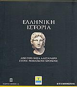 Ελληνική Ιστορία: Από τον Μέγα Αλέξανδρο στους Ρωμαϊκούς χρόνους