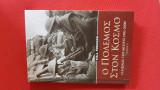 Ο πόλεμος στον κόσμο - Ο αιώνας του μίσους 1901-2000 (Τόμος Α')