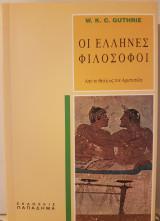 Οι Έλληνες Φιλοσοφοι (Από το Θαλή ως τον Αριστοτέλη)