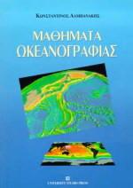 Μαθήματα ωκεανογραφίας