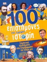 100 επιστήμονες που έγραψαν ιστορία