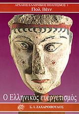 Ο ελληνικός ευεργετισμός