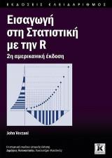 Εισαγωγή στη στατιστική με την R