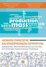 Διοίκηση παραγωγής και επιχειρησιακών λειτουργιών