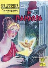 Κλασσικά εικονογραφημένα #1087 - Η Πανδώρα
