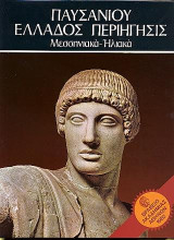 Παυσανίου Ελλάδος Περιήγησις ΙΙΙ