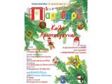 Παράθυρο στην εκπαίδευση του παιδιού τεύχος 36 Νοέμβριος-Δεκέμβριος 2005