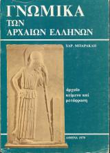 Γνωμικά των αρχαίων Ελλήνων