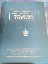 Εγκολπιος εγκυκλοπαιδια ορθογραφιας