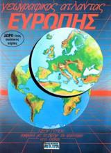 Γεωγραφικός άτλαντας Ευρώπης