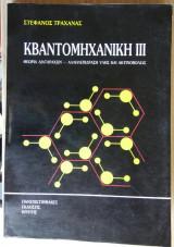 Κβαντομηχανική ιιι.