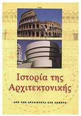 Ιστορία της Αρχιτεκτονικής από την αρχαιότητα έως σήμερα