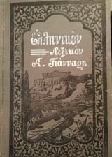 Ελληνικόν λεξικόν Α. Γιάνναρη