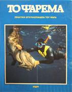 Το ψάρεμα πρακτική εγκυκλοπαίδεια του ψαρά