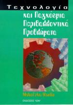 Τεχνολογία και παγκόσμια περιβαλλοντικά προβλήματα