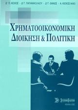 Χρηματοοικονομική διοίκηση και πολιτική