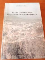 Ματιές στη Νικήσιανη και στα ιερά της προσκυνηματα
