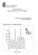 Οικολογία Πληθυσμών (Βιβλίο - Σημειώσεις)