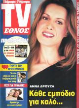 Περιοδικό TV Έθνος τεύχος 406
