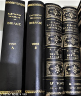 Βίβλος Ελευθερίου Βενιζέλου