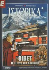 Ε Ιστορικά - Τεύχος 247 - 05/08/04 - Θιβέτ