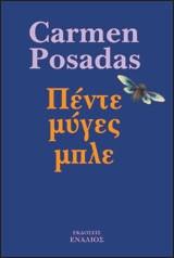 Πέντε μύγες μπλε