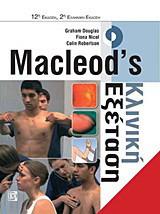 Macleod's κλινική εξέταση