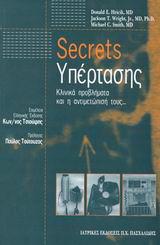 Secrets υπέρτασης