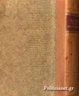 Η ΔΙΚΗ ΤΟΥ ΝΑΥΠΛΙΟΥ, 16-28 ΑΠΡΙΛΙΟΥ 1914 (ΒΙΒΛΙΟΔΕΤΗΜΕΝΗ ΕΚΔΟΣΗ)