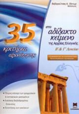 35 Κριτήρια Αξιολόγησης στο αδίδακτο κείμενο της αρχαίας ελληνικής Β' και Γ' Λυκείου