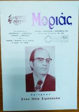 Περιοδικό Μοριάς, τ.15, 1990