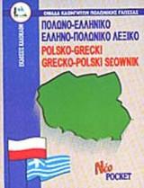 Πολωνο-Ελληνικό και Ελληνο-Πολωνικό λεξικό (Pocket)
