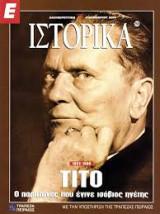 Ε Ιστορικά τεύχος 259