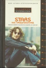 Stars και Προσωπικότητες