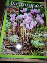 Ερασιτέχνης Κηπουρός, τεύχος 14