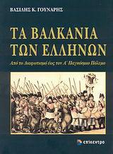 Τα Βαλκάνια των Ελλήνων
