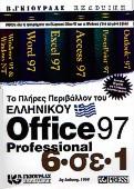Το πλήρες περιβάλλον του ελληνικού Office Professional 97