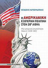 Η αμερικανική εξωτερική πολιτική στον 20ο αιώνα: Μια ιστορική επισκόπηση: Μέρος Α' (1898-1945)