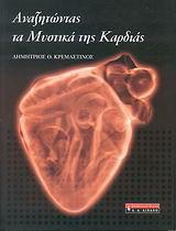 Αναζητώντας τα μυστικά της καρδιάς