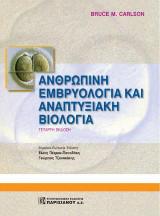 Εμβρυολογία του Ανθρώπου και Αναπτυξιακή Βιολογία