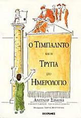 Ο Τιμπάλντο και η τρύπα στο ημερολόγιο