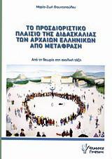 Το προσδιοριστικό πλαίσιο της διδασκαλίας των αρχαίων ελληνικών από μετάφραση