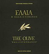 Ελαία η καλλιστέφανος/ The olive Kallistephanos