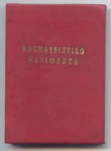Μανιφέστο του Κομμουνιστικού Κόμματος (Μινιατούρα)