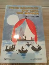 Τρελό καλοκαίρι στην χώρα των Μούμια (διεθνές βραβείο παιδικού βιβλίου)