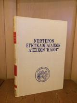 Νεότερον Εγκυκλοπαιδικόν Λεξικό