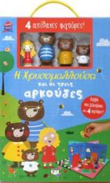 Παραμυθόσπιτο: Χρυσομαλλούσα & 3 Αρκούδες