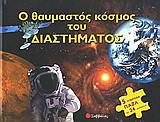 Ο θαυμαστός κόσμος του διαστήματος