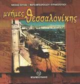 Μνήμες Θεσσαλονίκης