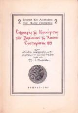 Σφραγίς της Κοινότητος των Ρωμαίων της Νήσου Σαντορίνης 1821